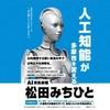 """Logo Un robot se presentó en una alcaldía de Tokio con la campaña de """"acabar con la corrupción"""""""