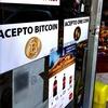 logo ¿Qué es el Bitcoin? ¿Qué hay detrás del establecimiento de una granja de minería de BTC en Ushuaia?