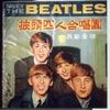 Logo El día que Los Beatles hablaron de Mao Tse Tung.