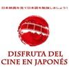 Logo Un vuelo demasiado ligero sobre parte de la historia del cine japonés.