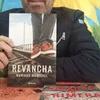 Logo La Revancha