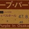 Logo ALTA MUSICA - DEEP PURPLE en Osaka Japón 1972.concierto Inédito.
