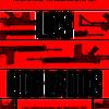 logo Ricardo @Ragendorfer, el Batallón 601 y la infiltración de los genocidas
