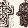 Logo PESAJ, PASCUAS Y PHUSUJ: DIALOGO FESTIVO JUDEO-CRISTIANO-ISLAMICO INADVERTIDO