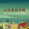"Logo Entrevista con Fede Marcello, director de la película ""DE ACÁ A LA CHINA"""