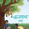 Logo बालगाथा मराठी गोष्टि Baalgatha-Marathi