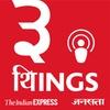 Logo ३ थिINGS
