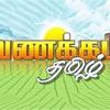 logo வணக்கம் தமிழ்