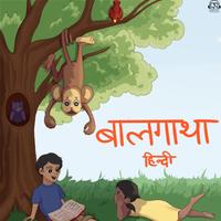 Logo बालगाथा हिंदी कहानियाँ - Baalgatha Hindi