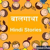 Logo बालगाथा हिंदी - पंचतंत्र जातक आदि कथाएँ : Baalgatha Hindi