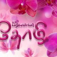 Logo பிரியமான தோழி